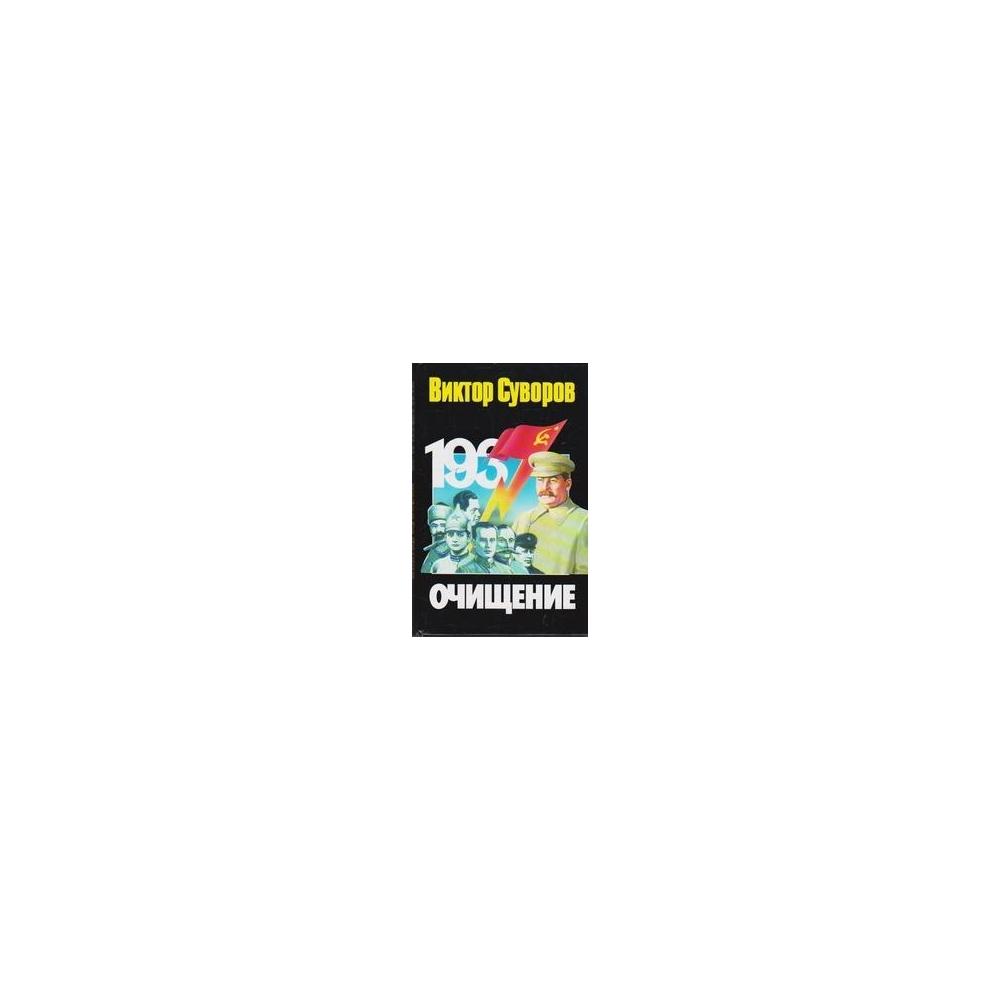 Очищение/ Суворов В.