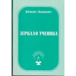 Зеркало ученика. Книга 1-2/ Биргит Ломборг