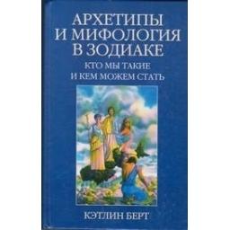 Архетипы и мифология в Зодиаке/ Берт К.
