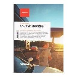 Вокруг Москвы/ АФИША Путеводитель