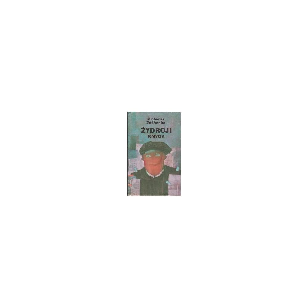 Žydroji knyga/ Zoščenka Michailas