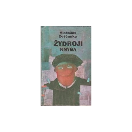 Žydroji knyga/ Michailas Zoščenka