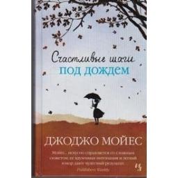 Счастливые шаги под дождем/ Джоджо Мойес