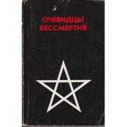 Очевидцы бессмертия/ Калиновский П.