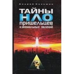 Тайны НЛО, пришельцев и аномальных явлений/ Кузьмин A.