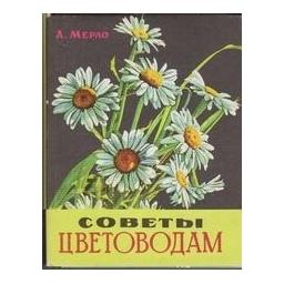 Советы цветоводам/ Мерло А.С.