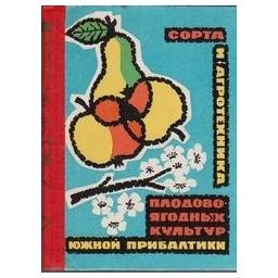 Сорта и агротехника плодово-ягодных культур южной Прибалтики/ Ефимов В.