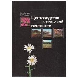 Цветоводство в сельской местности/ Киреева М. Ф.