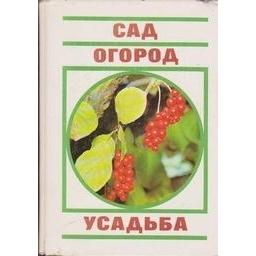 Сад. Огород. Усадьба/ Голованова Т. И., Рудаков Г. П.