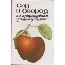 Сад и огород на приусадебном, дачном участке/ Петр Ф. Паско