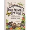 Настольная книга любителя природы/ Браун В.