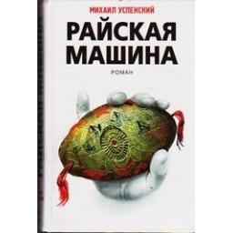 Райская машина/ Михаил Успенский