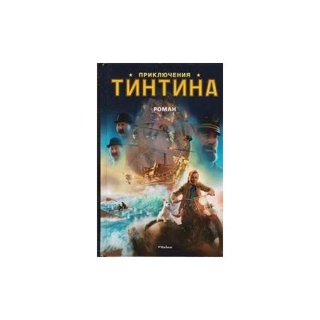 Приключения Тинтина/ Зубков Н.