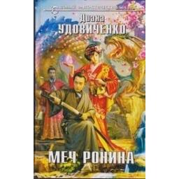 Меч Ронина/ Удовиченко Д.