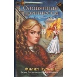 Оловянная принцесса/ Пулман Ф.