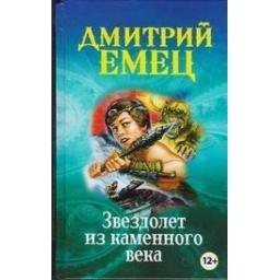 Звездолет из каменного века/ Емец Д.