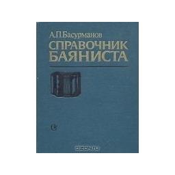 Справочник баяниста/ Басурманов А. П.