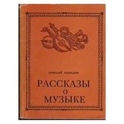 Рассказы о музыке/ Пожидаев Г.