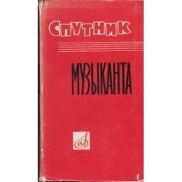 Спутник музыканта/ А. Островский (состав.)