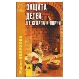 Защита детей от сглаза и порчи/ Велихова М.