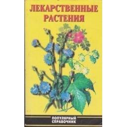 Лекарственные растения/ Задорожный А., Кошкин А., Соколов С., Шретер А.