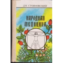 Народная медицина/ Д.Н. Стояновский