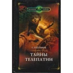 Тайны телепатии/ Плеханов Г.