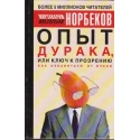 Опыт дурака, или ключ к прозрению/ Норбеков М.