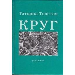 Круг: рассказы/ Т. Толстая