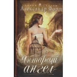 Янтарный ангел/ Форш А.