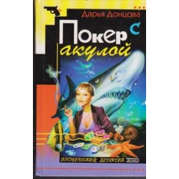 Покер с акулой/ Донцова Д.