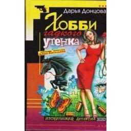 Хобби гадкого утенка/ Донцова Д.