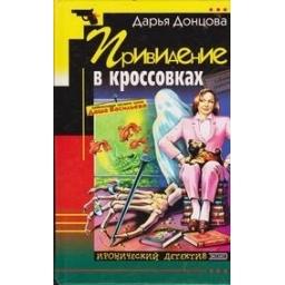 Привидение в кроссовках/ Донцова Д.