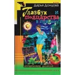 Главбух и полцарства в придачу/ Донцова Д.