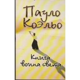 Книга воина света/ Пауло Коэльо