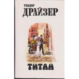 Титан/ Т. Драйзер