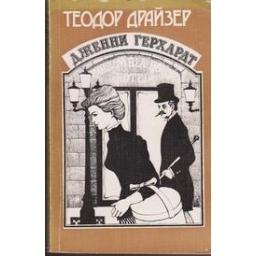 Дженни Герхардт/ Т. Драйзер