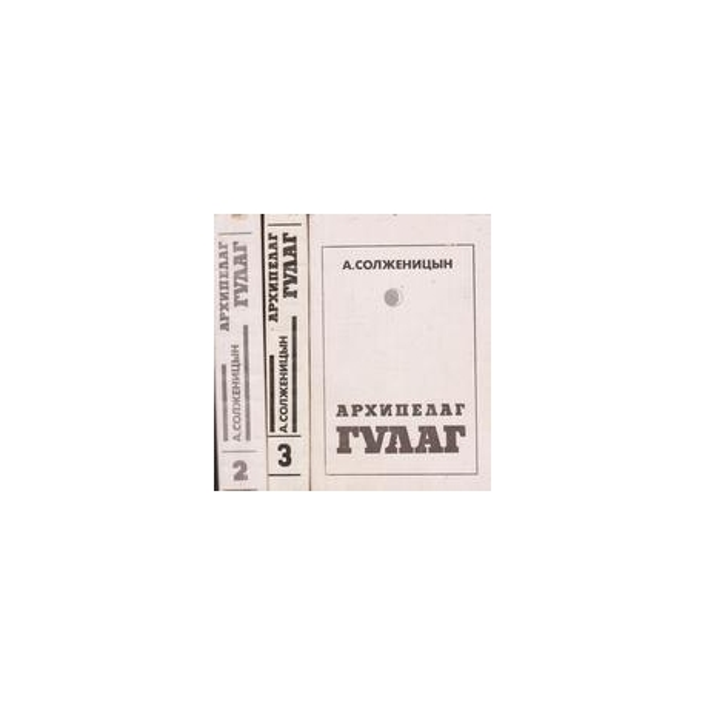 Архипелаг Гулаг (3 книги)/ Солженицин А.
