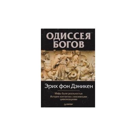 Одиссея богов/ Э. фон Дэникен