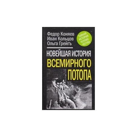 Новейшая история Всемирного потопа/ Ф. Коняев и др.