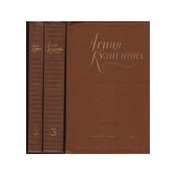Собрание сочинений в 3 томах (комплект)/ Кузнецова А.