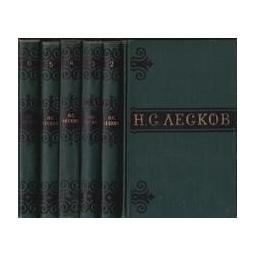 Собрание сочинений в 6 томах (комплект)/ Лесков Н. С.