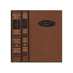 Сочинения в 3 томах/ И.С. Тургенев