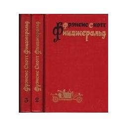 Избранные произведения в 3 томах/ Фрэнсис Скотт Фицджеральд