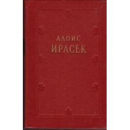 Собрание сочинений в 8 томах (комплект из 10 книг)/ Ирасек A.