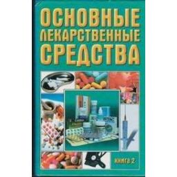 Основные лекарственные средства. Книга 2
