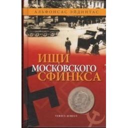 Ищи московского сфинкса/ Эйдинтас A.