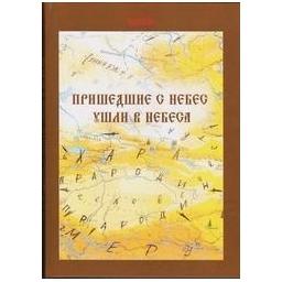 Пришедшие с небес ушли в небеса/ Захаров И.Г.