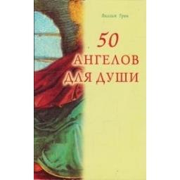 50 ангелов для души/ Грюн Ансельм
