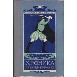 Хроника времен Карла IX/ Мериме П.
